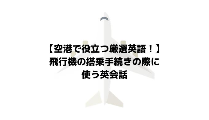 【空港で役立つ厳選英語!】飛行機の搭乗手続きの際に使う英会話