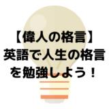 【偉人の格言】英語で人生の格言を勉強しよう!のトップ画像