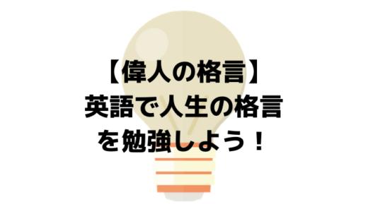 【偉人の格言】英語で人生の格言を勉強しよう!