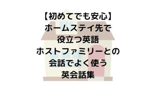 【初めてでも安心】ホームステイ先で役立つ英語 ホストファミリーとの会話でよく使う英会話集
