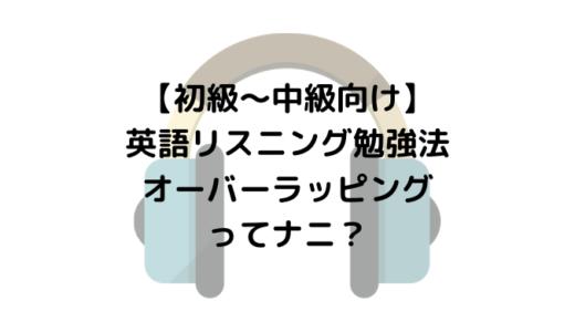 【初級~中級向け】英語リスニング勉強法オーバーラッピングってナニ?