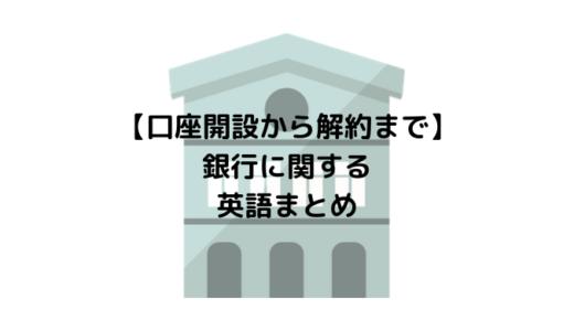 【口座開設から解約まで】銀行に関する英語まとめ