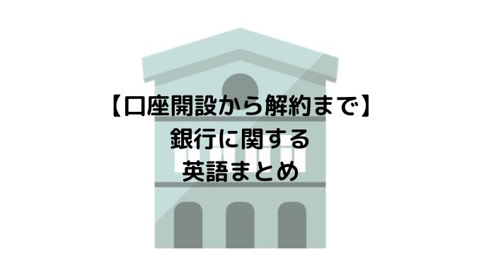 銀行に関する英語のアイキャッチ画像