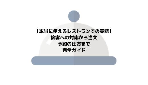 【本当に使えるレストランでの英語】接客への対応から注文、予約の仕方まで完全ガイド