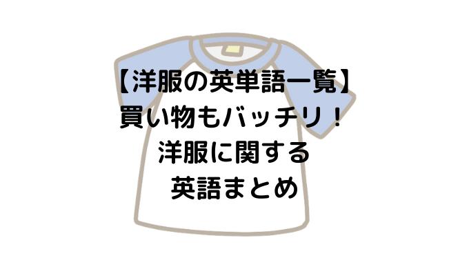【洋服の英単語一覧】買い物もバッチリ!洋服に関する英語まとめ
