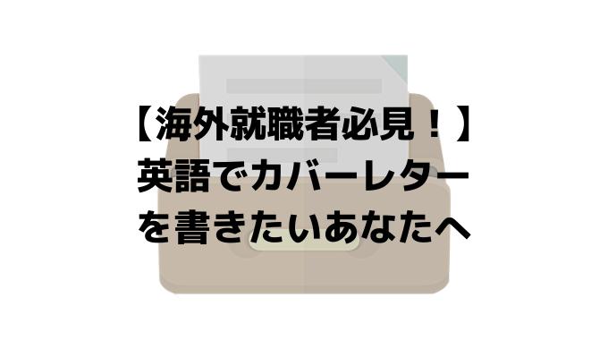 【海外就職者必見!】英語でカバーレターを書きたいあなたへのトップ画像