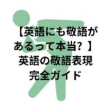 英語での敬語トップ画像