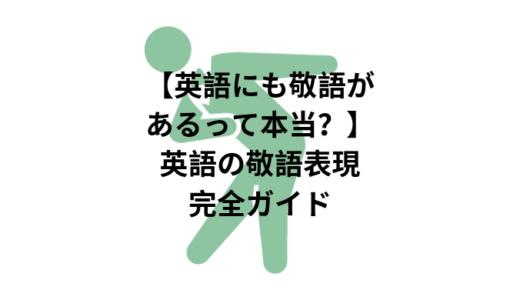 【英語にも敬語があるって本当?】英語の敬語表現完全攻略ガイド