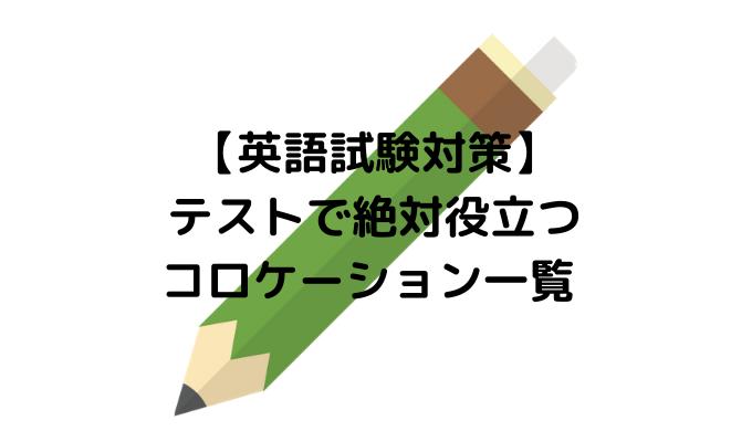 【英語試験対策】テストで絶対役立つコロケーション一覧アイキャッチ画像