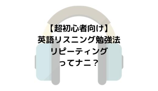 【超初心者向け】英語リスニング勉強法リピーティングってナニ?
