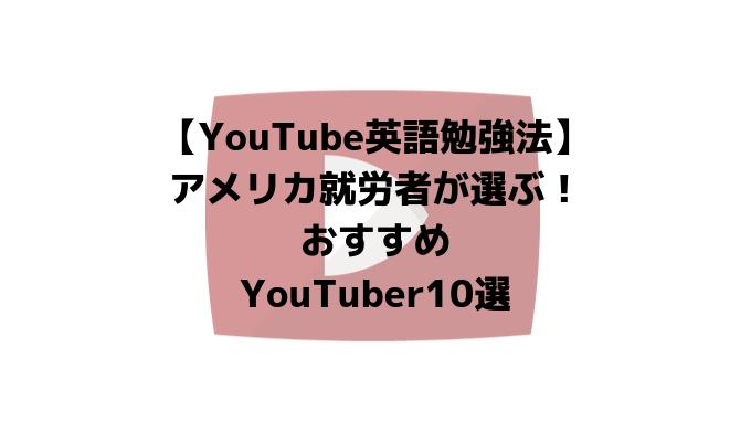 英語 勉強 youtube