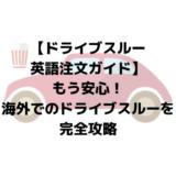 ドライブスルー英語注文