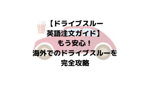 【ドライブスルー英語注文ガイド】もう安心!海外でのドライブスルーを完全攻略