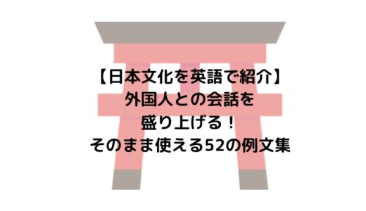 【日本文化を英語で紹介】外国人との会話を盛り上げる! そのまま使える52の例文集