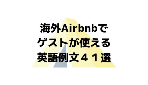 海外Airbnbでゲストが使える英語例文41選
