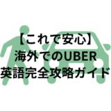 【これで安心】 海外でのUBER 英語完全攻略ガイドのアイキャッチ画像