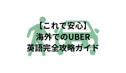 【これで安心】海外でのUBER英語完全攻略ガイド
