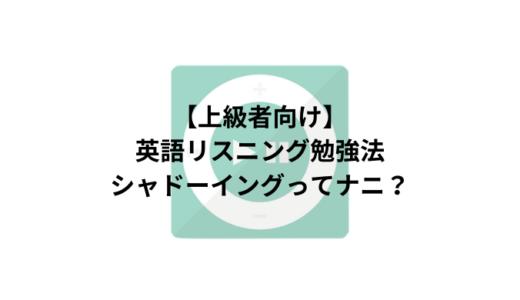 【上級者向け】 英語リスニング勉強法 シャドーイングってナニ?のアイキャッチ画像