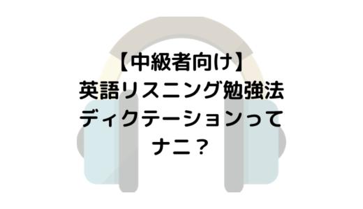 英語勉強法ディクテーションのトップ画像