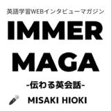 イママガインタビュー 日置美咲