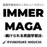 イママガインタビュー 樋口龍之介
