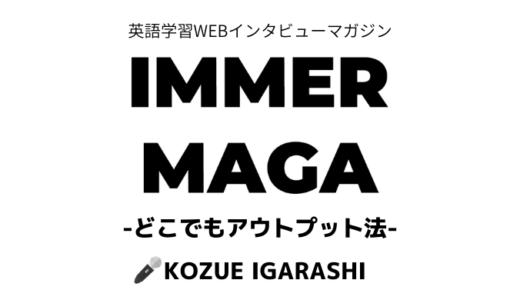「日本にいてもできるアウトプット」イママガvol.08: 五十嵐梢