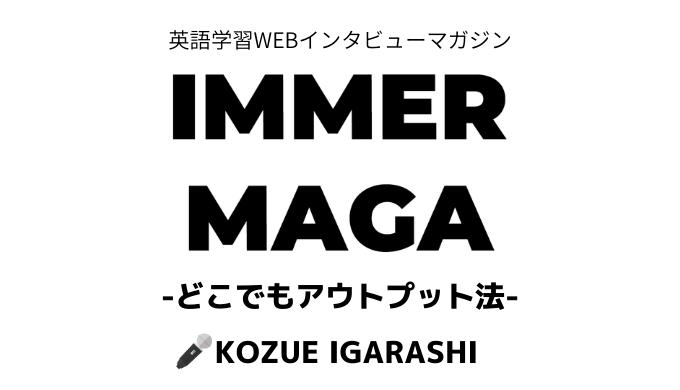 イママガインタビュー 五十嵐梢