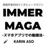 イママガインタビュー 阿曽花梨