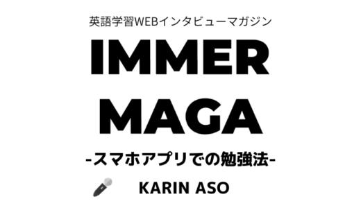 「スマホアプリでの勉強法」イママガvol.04: 阿曽花梨