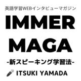 イママガインタビュー 山田樹