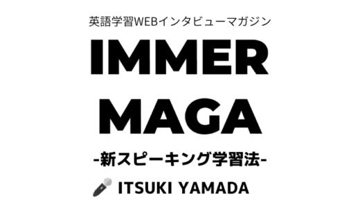 「超分析スピーキング勉強法」イママガvol.03: 山田樹