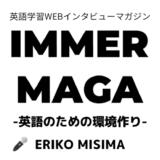 イママガインタビュー 三嶋恵理子