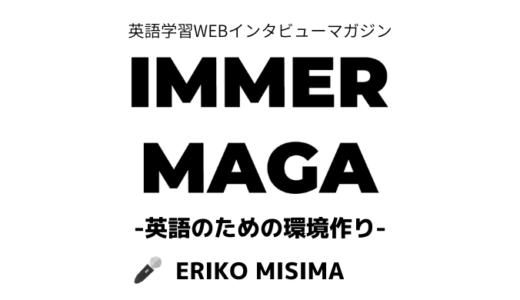 「英語のための環境作り」イママガvol.06:三嶋恵理子