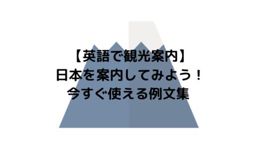 【英語で観光案内】日本を案内してみよう!今すぐ使える例文集