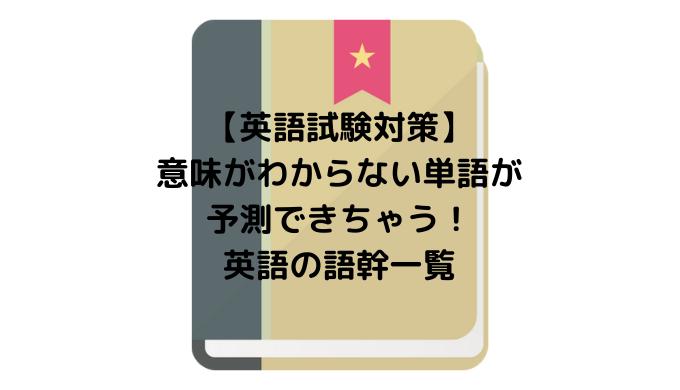 【英語試験対策】意味がわからない単語が予測できちゃう!英語の語幹一覧アイキャッチ画像