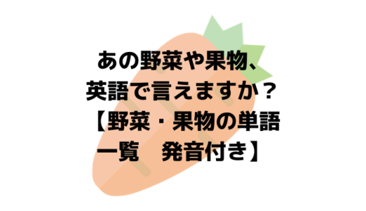 あの野菜や果物、英語で言えますか?【野菜・果物の単語一覧 発音付き】