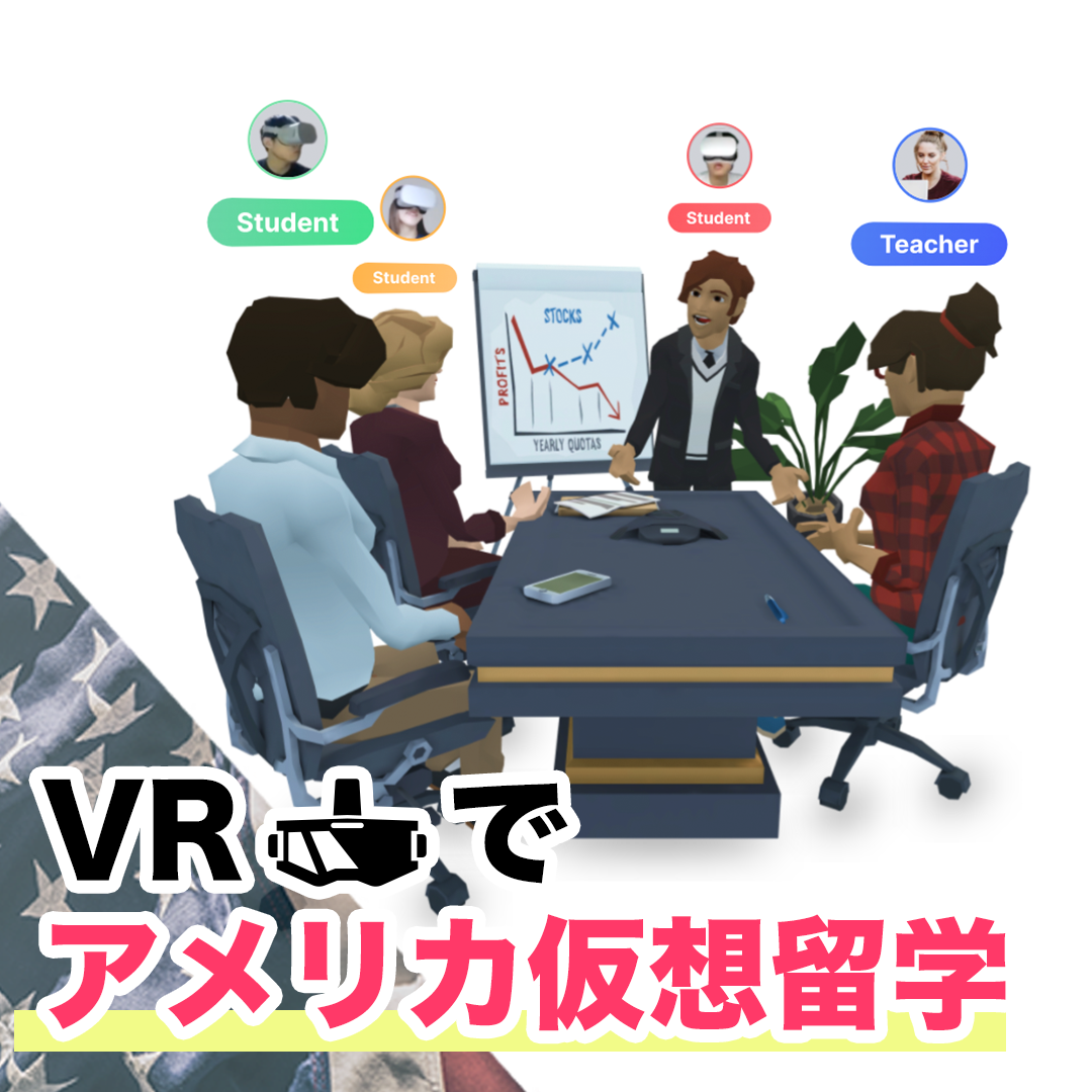 VRでアメリカ仮想留学