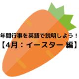 イースター 編アイキャッチ