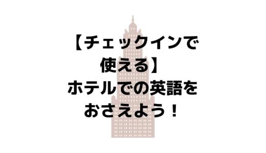 【チェックインで使える】ホテルでの英語をおさえよう!