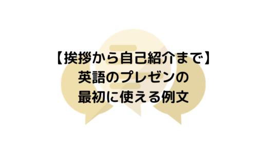 【挨拶から自己紹介まで】英語のプレゼンの最初に使える例文