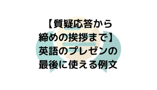 【質疑応答から締めの挨拶まで】英語のプレゼンの最後に使える例文