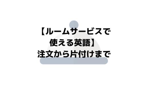【ルームサービスで使える英語】注文から片付けまで