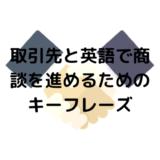 英語商談アイキャッチ