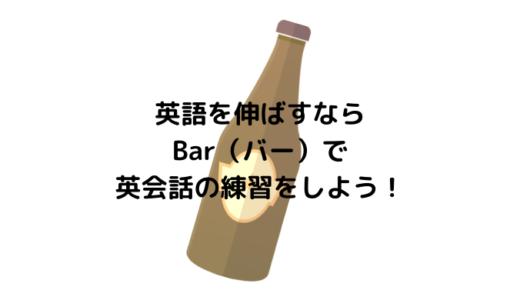 英語を伸ばすならBar(バー)で英会話の練習をしよう!